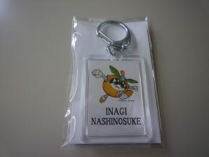 nashinosukekeyL