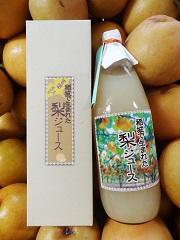 画像 稲城で生まれた梨ジュース