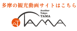 Another Tokyo TAMA もうひとつの東京、多摩